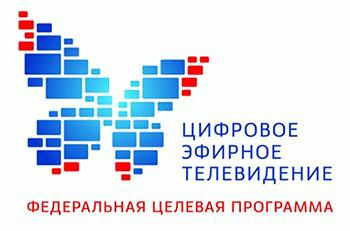 Развитие телерадиовещания в Российской Федерации на 2009–2015 годы