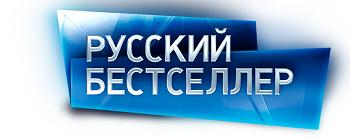 Логотип цифрового канала Русский бестселлер