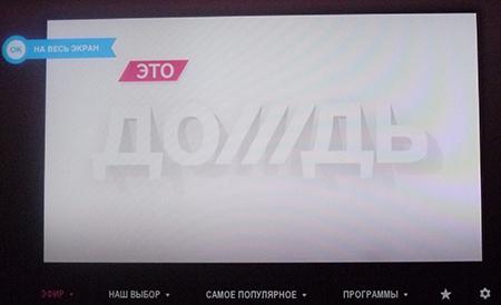 Снимок экрана приложения Дождя в Смарт ТВ